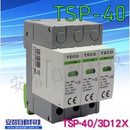 東元太陽能直流突波吸收器 TSP-40/3D12X