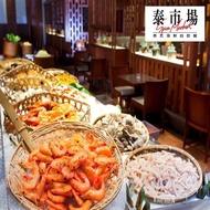 泰市場平日雙人午餐券 [台北] [幸福輪]