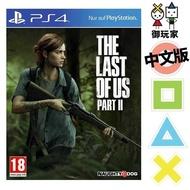 ★御玩家★預購 PS4 最後生還者 二部曲 中文版 5/29發售[P420377]