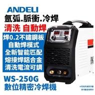 冷焊機 安德利WS-250數位精密氬焊機變頻式電焊機銲脈衝冷焊低溫薄板焊接焊銅模具TIG