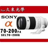 《久東光學*公館》SONY FE 70-200mm F4 G OSS A7 A7R 全幅用 平輸一年保固
