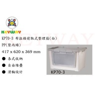 KEYWAY館 KP70-3(2入) 布拉格前取式整理箱(米白) 所有商品都有.歡迎詢問