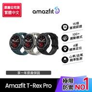 【Amazfit 華米】2021升級版T-Rex Pro軍規認證智能運動智慧手錶(原廠公司貨/心率/米動手錶/智能穿戴)