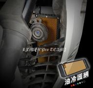 【LFM】DMV GIXXER-SF 250 油冷護網 油冷排罩 水箱網 油冷護罩