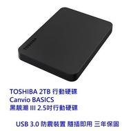TOSHIBA 行動硬碟 【HDTB420AK3AA】 Canvio BASICS 黑靚潮 2.5吋 2TB 新風尚潮流