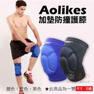 攝彩@Aolikes 加墊防撞護膝 1雙 有效緩解衝擊力道 加厚運動舞蹈跪地膝蓋 護具 護墊束帶 羽球排球足球