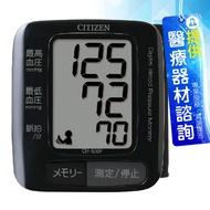 來而康 CITIZEN 星辰 手腕式電子血壓計 CH-650F 黑色 二級 贈計算機(市價680)
