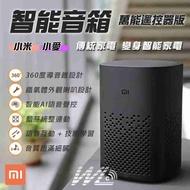 小米小愛音箱萬能遙控版 小愛同學 小米AI音箱 小愛音箱 藍芽音箱 紅外 智能 語音聲控 WIFI