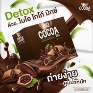 Bio cocoa ไบโอโกโก้ โกโก้ดีท็อกซ์ คุมหิว 150 G(1กล่อง)