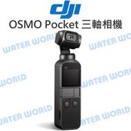 【中壢NOVA-水世界】DJI OSMO Pocket 三軸雲台相機 自動跟隨 縮時攝影 公司貨