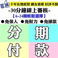 網友激推 專業手機分期門市 SAMSUNG GALAXY NOTE10 (8+256) 免保人免頭款免財力 線上申辦