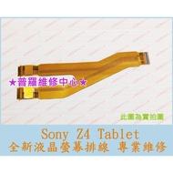 ★普羅維修中心★ 新北/高雄 Sony Z4 Tablet 全新液晶螢幕排線 屏線 沒畫面 斷裂 螢幕排線 可代工維修