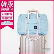 【Travel Season】韓版超大容量摺疊旅行袋飛機包-淺藍(容量24公升 旅行箱/登機箱/收納盒/收納包)