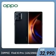 【OPPO】Find X3 Pro 12G+256G 6.7吋旗艦手機(鏡黑)