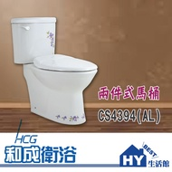 HCG 和成 彩繪系列 CS4394(AL) 兩件式馬桶 -《HY生活館》水電材料專賣店