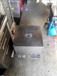 萬豐二手貨 二手 白鐵製物箱/麵粉置物箱