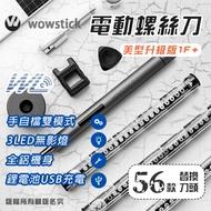 【無賴小舖】米家 Wowstick 1F+ 鋰電版電動螺絲刀 迷你螺絲批 iphone維修 手機平板眼鏡筆電拆機3C維修