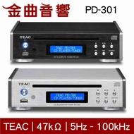 TEAC PD-301 兩色可選 CD 播放機 內建FM調諧器 | 金曲音響