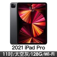 """iPad Pro 11"""" Wi-Fi 128GB 太空灰 MHQR3TA/A"""