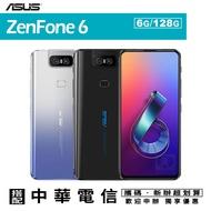 ASUS ZenFone 6 ZS630KL 6G/128G  翻轉鏡頭 攜碼中華電信4G上網月租方案