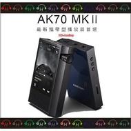弘達影音多媒體 韓國 Astell & Kern AK70MKII 播放器 ( 雙 DAC 加持+平衡驅力大增)