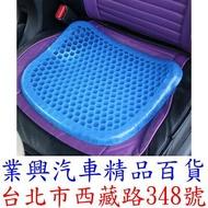 汽車透氣坐墊 凝膠坐墊 辦公室坐墊 涼感冰墊 雞蛋座墊 (U23-05-1)