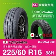 YOKOHAMA 225/60/R16 Radial 390 ㊣日本橫濱原廠製境內販售限定㊣平行輸入外匯胎