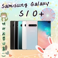 S10+ 8G/128G 6.4吋 Samsung 三星 隔天到貨 全新未拆公司貨 原廠保固一年