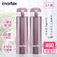 【日本伊瑪】450ML 304不繡鋼 冰熱真空保溫瓶IVC-4503(口飲安全式-兩入組)