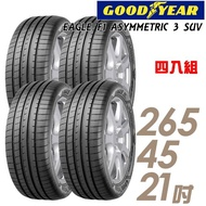 【GOODYEAR 固特異】EAGLE F1 ASYMMETRIC 3 SUV 高性能輪胎_四入組_265/45/21(車麗屋)
