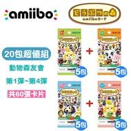 任天堂amiibo卡片 動物森友會(動物之森)第1~4彈 20包超值組(原廠正品)