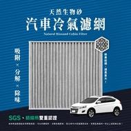 【無味熊】生物砂蜂巢式汽車冷氣濾網 納智捷 Luxgen(S5、U6、U7、M7、CEO 適用)