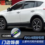 <<荣放RAV4一站購》》適用于豐田rav4車身飾條車門防撞條14-19款門邊飾防檫條榮放改裝