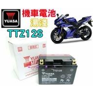 電池達人-極速競技 YUASA 湯淺機車電池 TTZ12S YTZ12S (9號加強型) 4 本田 川崎Q 山葉 鈴木