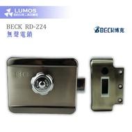 【電鎖】BECK RD-224 靜音電鎖