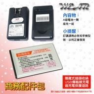 葳爾洋行 Wear HTC BO47100 頂級商務配件包【2000mAh 電池+充電器】Desire 600 Desire 606h Desire 600C Dual 609D 606W Desire 608T