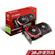 MSI 微星 GeForce GTX 1070 GAMING X 8G 顯示卡 蝦皮24h 現貨