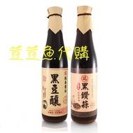 瑞春手工黑豆釀(純素)5瓶+手工黑鑽蒜(風味醬油)1瓶