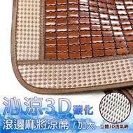 【You Can Buy】沁涼3D包邊透氣碳化麻將涼夏蓆-雙人加大(涼夏墊)