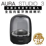 【5/3-10領券折$300】現貨 Harman kardon AURA STUDIO 3  全指向藍牙喇叭  哈曼卡頓 水母喇叭 重低音