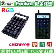 [地瓜球@] Ducky Pocket PBT 計算機 23鍵 機械式 鍵盤 Cherry 紅軸 茶軸 青軸