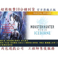 PC 肉包 資料片 魔物獵人世界冰原 豪華版 STEAM Monster Hunter World: Iceborne
