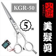 ::美髮剪刀系列:: 日本火匠 進口美髮剪刀-KGR-5吋 [50431]◇美容美髮美甲新秘專業材料◇