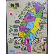 台灣地圖拼圖 木製玩具 木製台灣地圖 訓練手眼協調 木質嵌入板 台灣地圖拼板 台灣拼板 台灣地形拼板 台灣地形拼圖