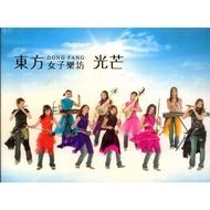 Oriental Women Music Square Light Cd+dvd You Shopping Mesh