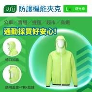 USii優系 防護機能夾克 綠色L款