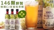 【韓國CJ】銷售冠軍146顆青葡萄果醋