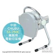 日本代購 CHUBU 中部 SS-250F 業務用 電動 切菜機 削菜機 高麗菜切絲 刨絲 切蔥 SS-250C新款