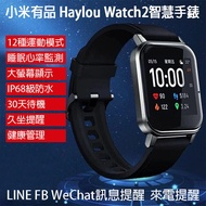 小米有品Haylou Smart Watch2智慧手錶