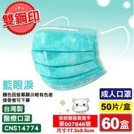 (平均單盒178元)宏瑋 雙鋼印 成人醫療口罩 (藍眼淚) 50入X60盒 (台灣製造 中衛 麥迪康 摩戴舒) 專品藥局【2016805】